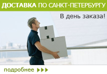 Доставка по СПб